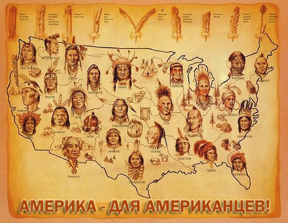 Сколько было уничтожено индейцев в сша